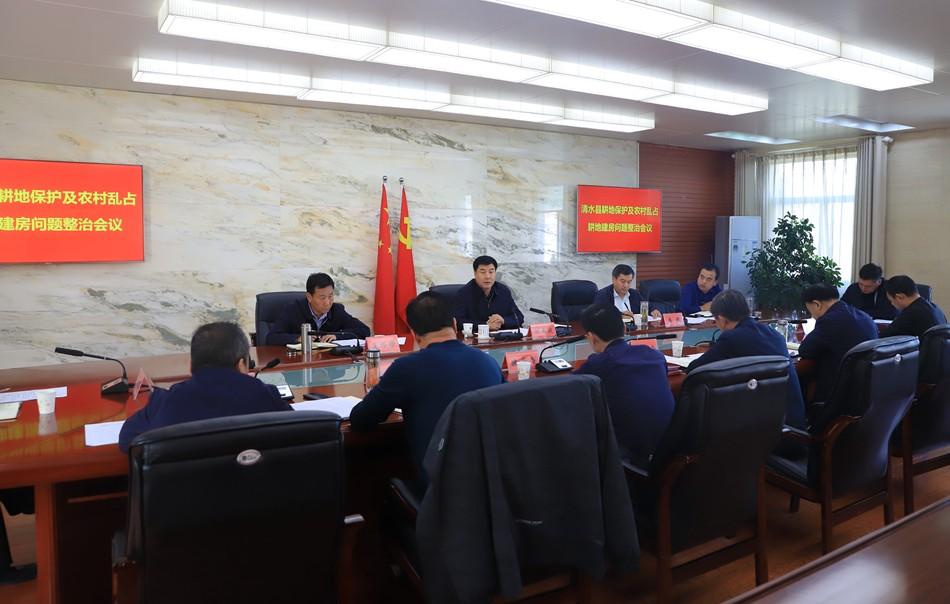 清水县召开农村乱占耕地建房问题整治工作会议